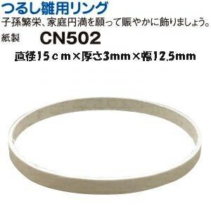 つるし雛用 つるしリング 直径15cm|shugeiya