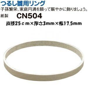 つるし雛用 つるしリング 直径25cm|shugeiya