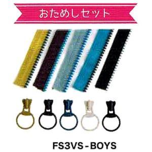 フリースタイル ファスナー お試し 5本セット FS3VS-KIT-BOYS|shugeiya