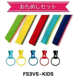 フリースタイル ファスナー お試し 5本セット  FS3VS-KIDS|shugeiya
