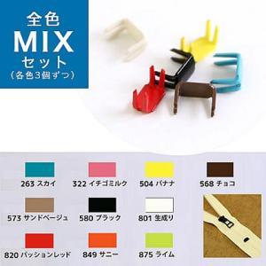 フリースタイルファスナー専用止め金具全色ミックスセット(30個入)4vs、3vs兼用