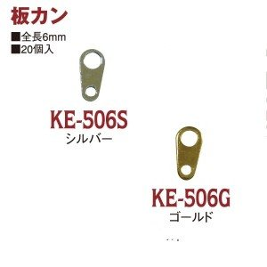 板カン全長6mm 20個入 (袋)|shugeiya