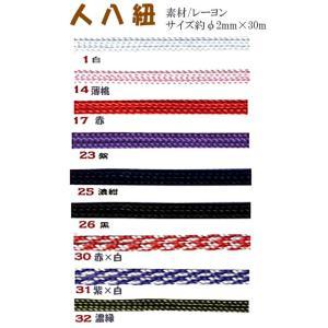 人八ひも(紐)2mm×30mカセ|shugeiya
