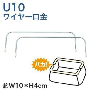 ワイヤー口金 U10|shugeiya