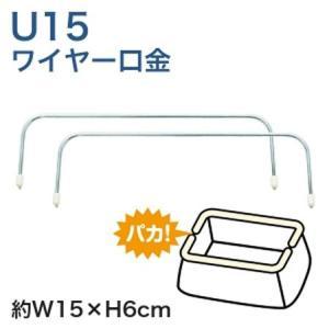 ワイヤー口金 U15|shugeiya
