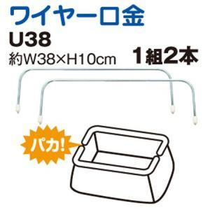 ワイヤー口金 U38|shugeiya