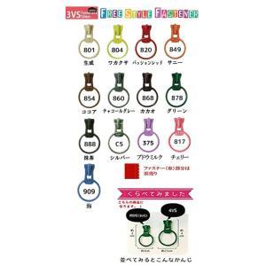 フリースタイルファスナー用  リングスライダ−Mini FS 3 RING(金具のみ)3個入り shugeiya