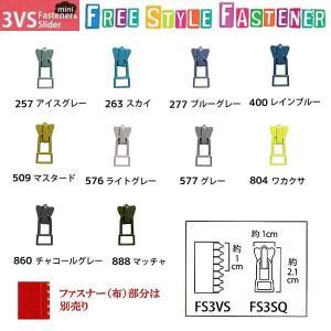 フリースタイルファスナー用 スライダ−3VS(金具のみ)3個入り