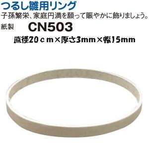 つるし雛用 つるしリング 直径20cm|shugeiya