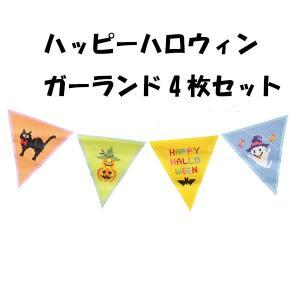 オリムパス ハロウィン クロスステッチ 刺繍(刺しゅう)キット 初心者向け ハッピーハロウィン shugeiya