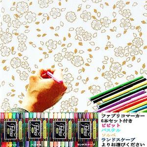 ちりめん細工 オリムパス 一越ちりめん 布 に色を塗る新感覚の「ぬりえ」 花ぬりえ 祝いざくら ファブリコマーカー6本セット|shugeiya