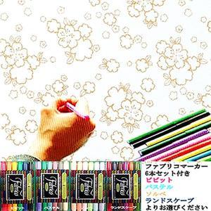 大人のぬり絵 ちりめん細工  一越ちりめん 布 に色を塗る新感覚の「ぬりえ」 花ぬりえ 姫あかり ファブリコマーカー6本セット|shugeiya