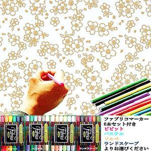 大人のぬり絵 ちりめん細工  一越ちりめん 布 に色を塗る新感覚の「ぬりえ」 花ぬりえ 夢見ざくら ファブリコマーカー6本セット|shugeiya