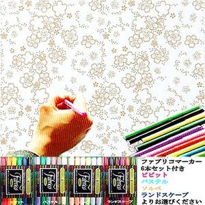 大人のぬり絵 ちりめん細工  一越ちりめん 布 に色を塗る新感覚の「ぬりえ」 花ぬりえ 春だより ファブリコマーカー6本セット|shugeiya