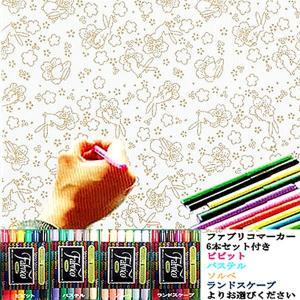 大人のぬり絵 ちりめん細工  一越ちりめん 布 に色を塗る新感覚の「ぬりえ」 花ぬりえ 花見うさぎ ファブリコマーカー6本セット|shugeiya