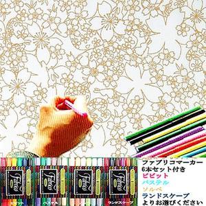 大人のぬり絵 ちりめん細工  一越ちりめん 布 に色を塗る新感覚の「ぬりえ」 花ぬりえ かくれんぼ ファブリコマーカー6本セット|shugeiya