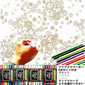 大人のぬり絵 ちりめん細工  一越ちりめん 布 に色を塗る新感覚の「ぬりえ」 花ぬりえ 花あそび ファブリコマーカー6本セット|shugeiya