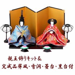 おひな様 屏風飾り 手作りキット (屏風・雪洞・菱台・黒台・付)親王飾り|shugeiya
