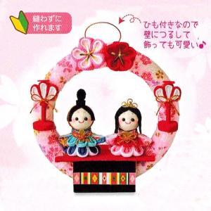 おひな様 キット つるし雛  円満わっか雛 飾り(おひな様)|shugeiya