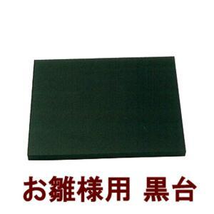 おひな様 飾り用 黒台(KD−5)完成品|shugeiya