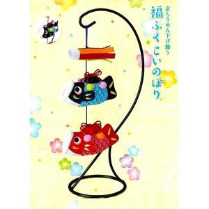 ちりめん細工 キット つるし飾り 鯉のぼり 福ふくこいのぼり|shugeiya
