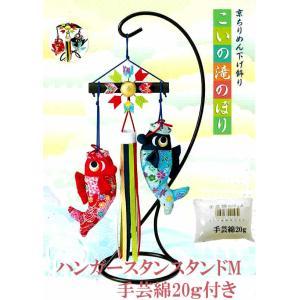 ちりめん細工 キット つるし飾り 鯉のぼり こいの滝のぼり(綿20g/つり台M付き)|shugeiya