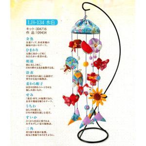 京ちりめん細工 つるし雛 キット 傘宝つるし飾り(水色)|shugeiya