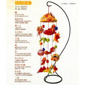 京ちりめん細工 つるし雛 キット 傘宝つるし飾り(黄)|shugeiya