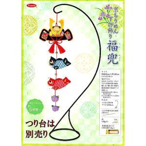 京ちりめん細工 キット 鯉のぼり つるし飾り 福兜(つり台別売り)|shugeiya