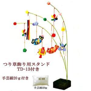 京ちりめん細工 つゆ草飾りキット にぎやか こいのぼり(つり草用スタンド 綿20g付き)|shugeiya