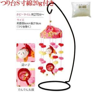 京ちりめん細工 つるし キット 豆傘つるし飾り(ピンク)子の成長 つり台S・綿20g付き|shugeiya
