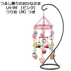 ちりめん細工 つるし雛 キット つるし飾りのおひなさま(ピンク)つり台(M)つき|shugeiya