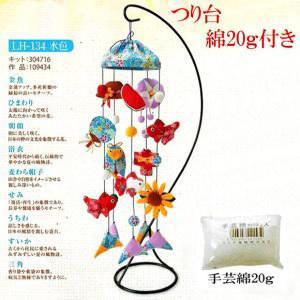 京ちりめん細工 つるし雛 キット 傘宝つるし飾り(水色)つり台L・綿20g付き|shugeiya