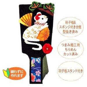 初心者向け 干支 押絵 つまみ細工の羽子板 ちりめん 手作り 子(ねずみ)キット 子の羽子板|shugeiya