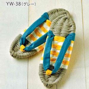 健康布ぞうり 手作りキット Ouchi (グレー)|shugeiya