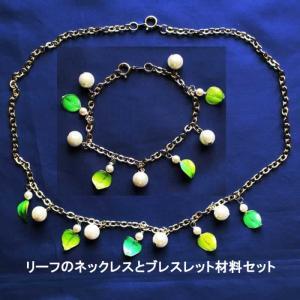マニキュアフラワーフィルムレジンコラムで作るリーフのネックレスとブレスレット材料セット|shugeiya