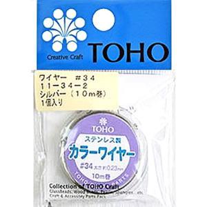 TOHO カラーワイヤー#34 シルバー マニキュアフラワー アメリカンフラワー用|shugeiya