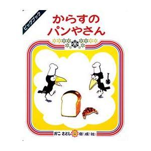 ビッグブック からすのパンやさん|shujiilabo