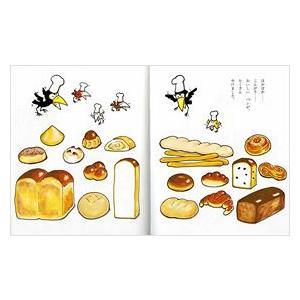 ビッグブック からすのパンやさん|shujiilabo|02