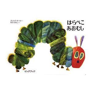 ビッグブック はらぺこあおむし|shujiilabo