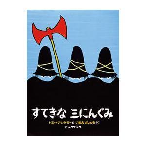 ビッグブック すてきな三にんぐみ|shujiilabo