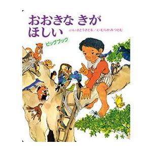 ビッグブック おおきなきがほしい shujiilabo