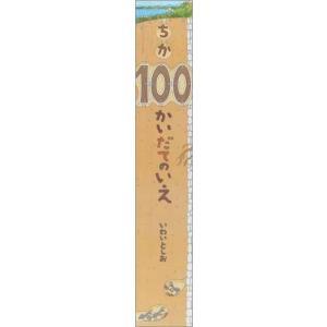 ビッグブック ちか100かいだてのいえ|shujiilabo