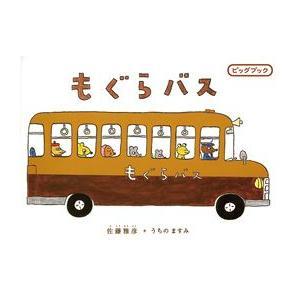 ビッグブック もぐらバス|shujiilabo