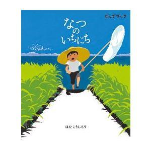 ビッグブック なつのいちにち|shujiilabo