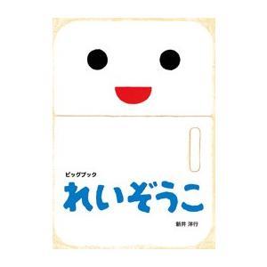 ビッグブック れいぞうこ|shujiilabo