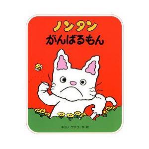 ノンタン がんばるもん|shujiilabo