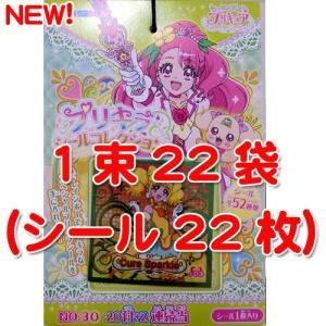 HUGっと!プリキュア シールコレクション2|shujiilabo