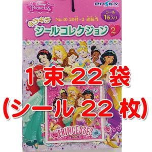 ディズニープリンセス シールコレクション|shujiilabo