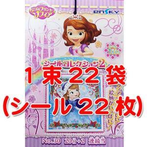 ちいさなプリンセス ソフィア シールコレクション2|shujiilabo